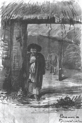 Рисунок и с тургенева касьян с