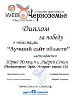Диплом 'Лучший сайт области'.