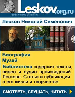 Лесков Н.С. www.LESKOV.org.ru